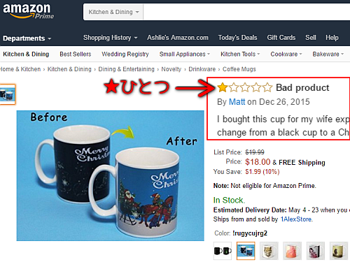 アマゾンの低評価の商品00