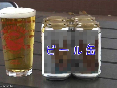 「ビール缶」のおかげで愛犬が見つかる00