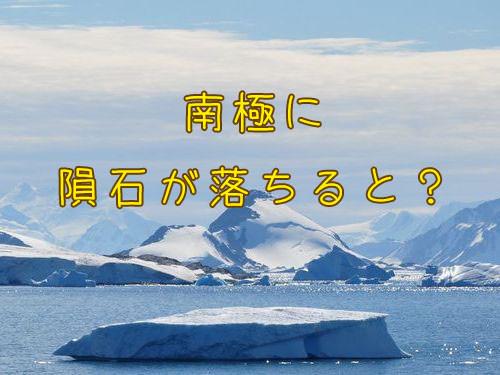 南極で隕石を見つけた00