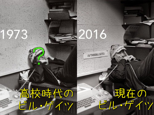 ビル・ゲイツ氏が高校時代の写真を再現00