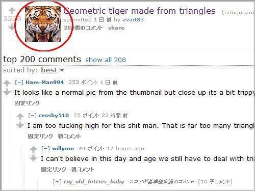 幾何学的な三角形で出来たトラ00