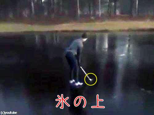 氷の上でゴルフをやるべきではない理由00