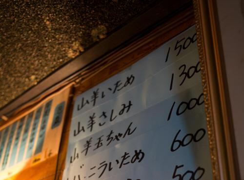 ヤギの肉を刺し身で!?フリーダムすぎる沖縄の山羊料理店「さかえ」で過ごした癒しのひととき