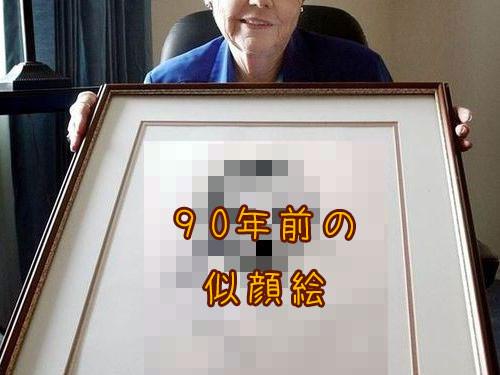 おばあちゃんが90年前に描いてもらった似顔絵00