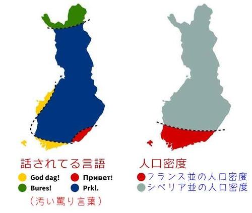 フィンランドの8つの分け方02