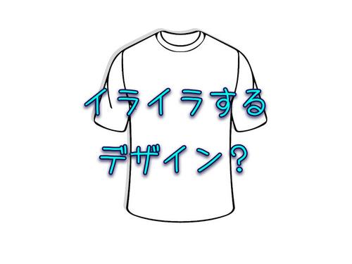 許せないTシャツ00