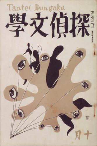 40戦前の雑誌1936