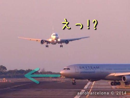 バルセロナ空港のニアミス00