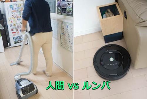 ルンバ vs 人間…ロボット掃除機と人は、どちらが部屋をキレイに掃除できるのか?検証してみた結果