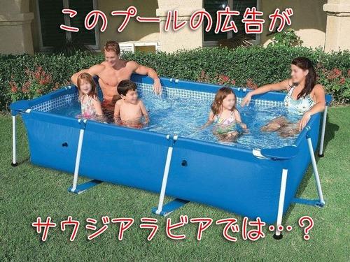 サウジアラビアのプールの広告写真00