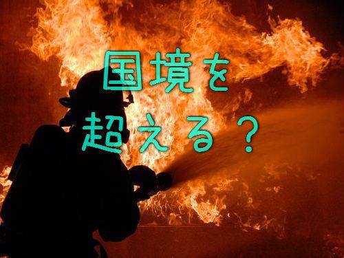 国境を越えて消防00