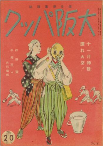42戦前の雑誌1940