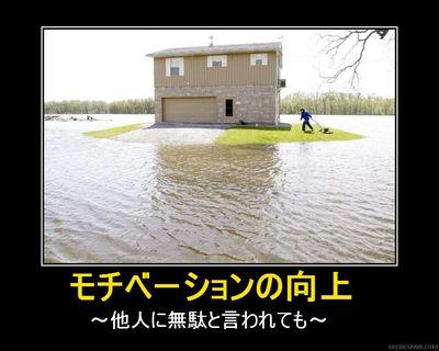 彼が洪水でも芝刈りをする理由01