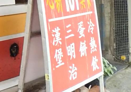問題:ここは何のお店?予想を大きく裏切られる、とある台湾のお店の看板