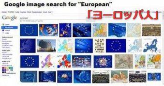 ヨーロッパ人、アメリカ人、アフリカ人、アジア人を画像検索03
