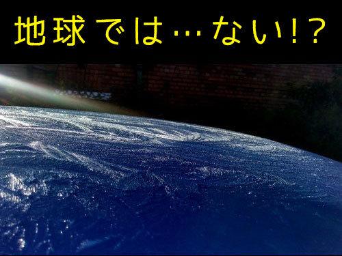 地球に見えるこの写真00