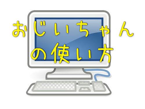 おじいちゃんのパソコン画面00