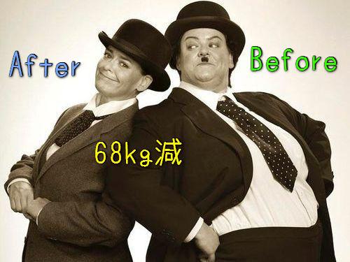ダイエット前と後の自分を共演00