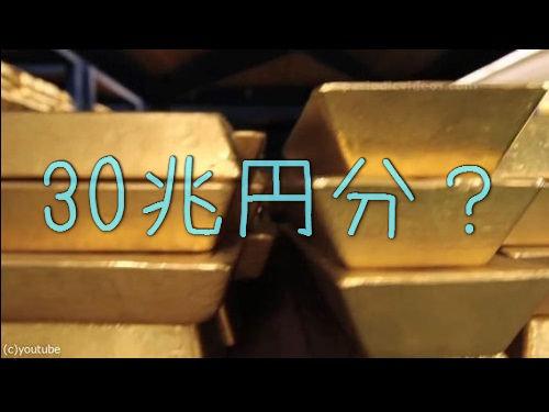 30兆円の金塊00