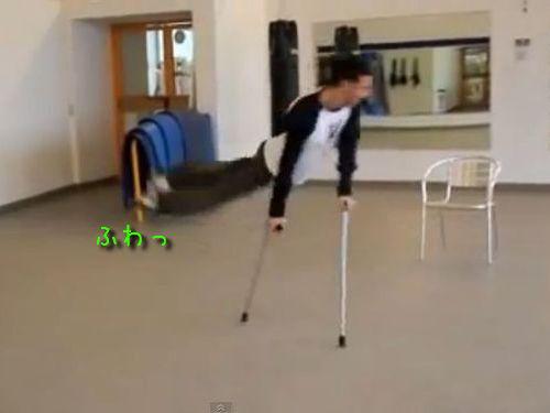 松葉杖ダンス
