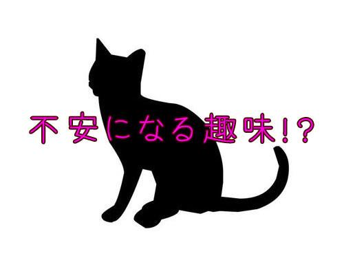 「うちの猫の趣味が心配になる…」00