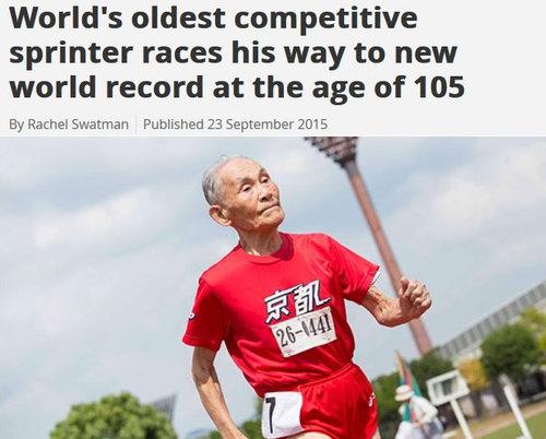 105歳以上の100m走で世界記録を持つ日本人02