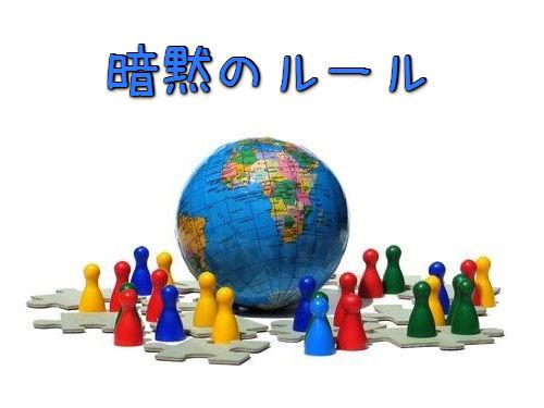 世界の暗黙のルール