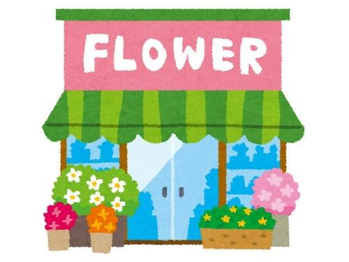 閉店の花屋が粋な置き土産