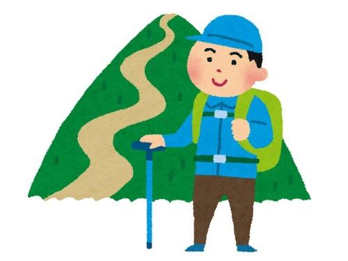 登山の醍醐味