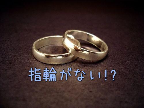 妻の結婚指輪が見つからない00