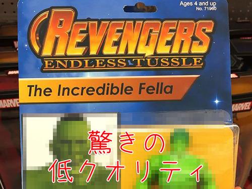 アベンジャーのフェイクおもちゃ00