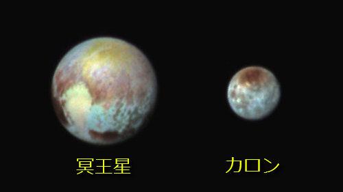 冥王星の衛星カロン02