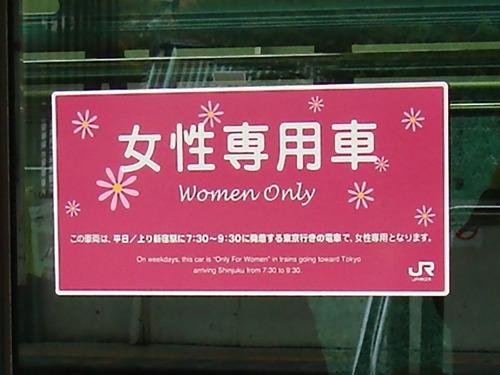 外国人「日本には女性専用車両がある」