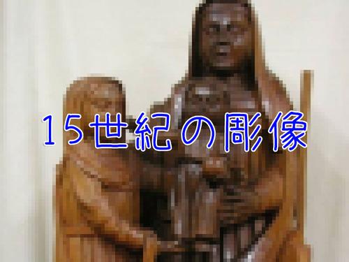 15世紀の聖母子像、しろうとの修復によって残念なことに00