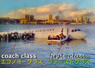こんなところに出るビジネスクラスとエコノミークラスの差