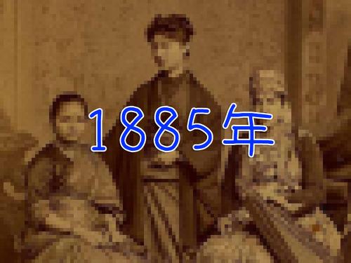 「インド人、日本人、シリア人の女子医学生、1885年」00