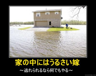 彼が洪水でも芝刈りをする理由08
