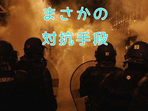 催涙弾の対抗手段00