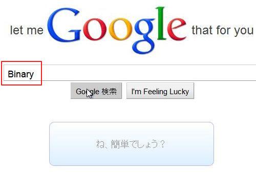 Googleで「二進法」や「十六進法...