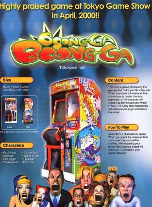 韓国の浣腸ゲーム-ブーンガ・ブーンガ1