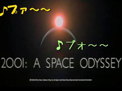 2001年宇宙の旅の珍演奏