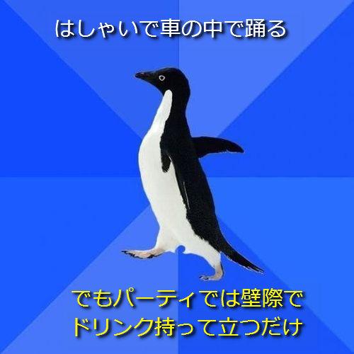 社交性のないペンギン05●はしゃいで車の中で踊る ─ でもパーティでは壁際でドリンク持って立つだけ