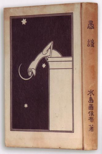 10戦前の雑誌1923
