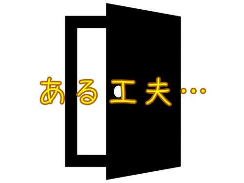 アルツハイマー病棟のドア00