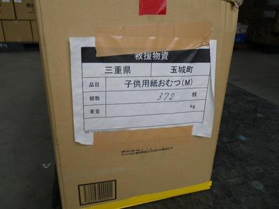 日本全国からの救援物資
