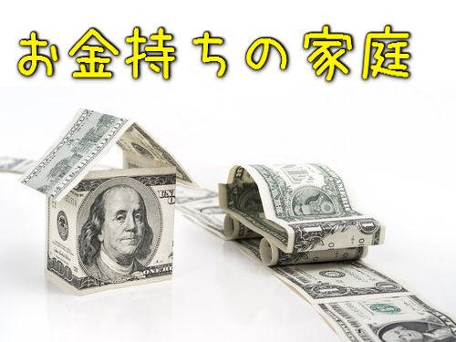 裕福な家庭