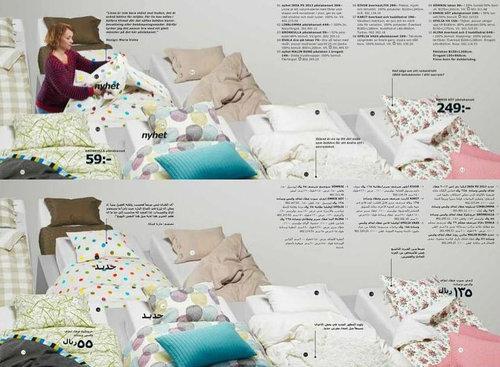 サウジアラビアのIKEAのカタログ03