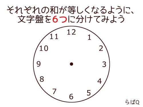 【クイズ】文字盤を分けてみて01