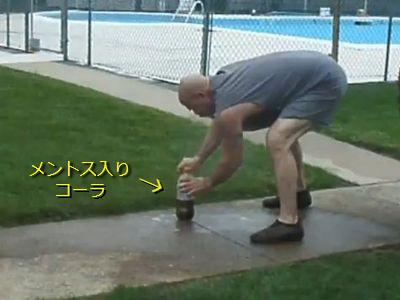 メントス・コーラのハプニング