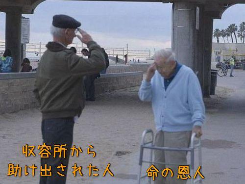第二次世界大戦の命の恩人と再会00